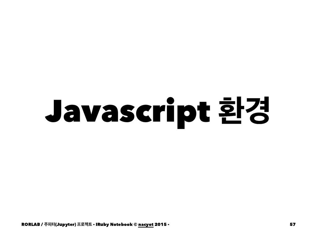 Javascript ജ҃ RORLAB / ೖఠ(Jupyter) ۽ં - IRub...