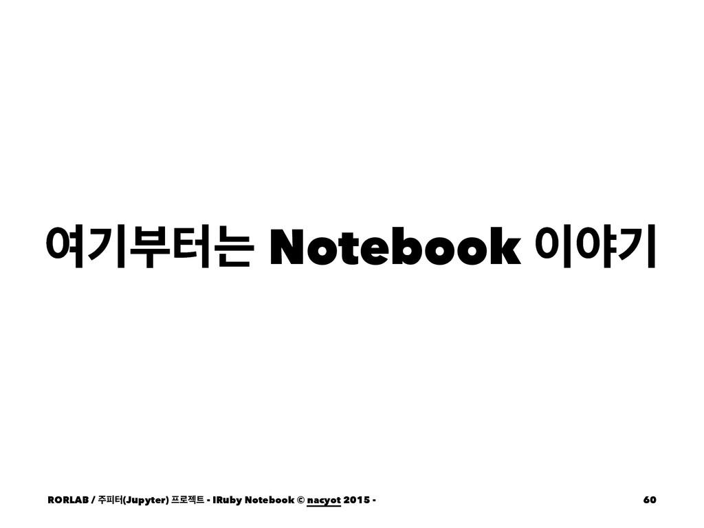 ৈӝࠗఠח Notebook ঠӝ RORLAB / ೖఠ(Jupyter) ۽ં -...