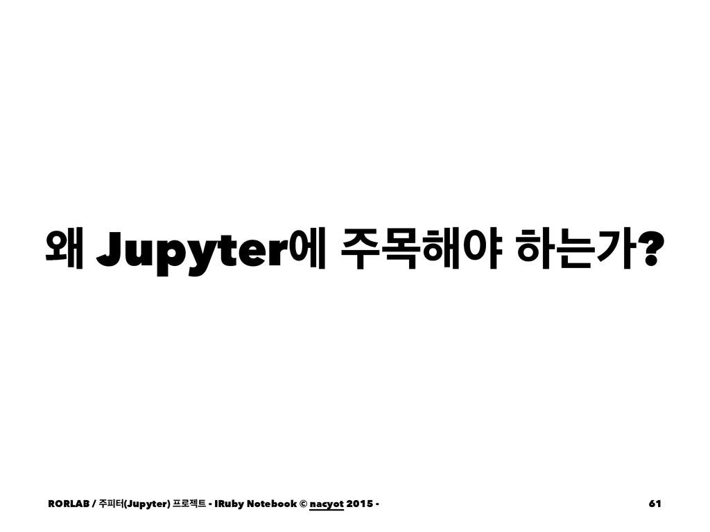৵ Jupyterী ݾ೧ঠ ೞחо? RORLAB / ೖఠ(Jupyter) ۽ં...
