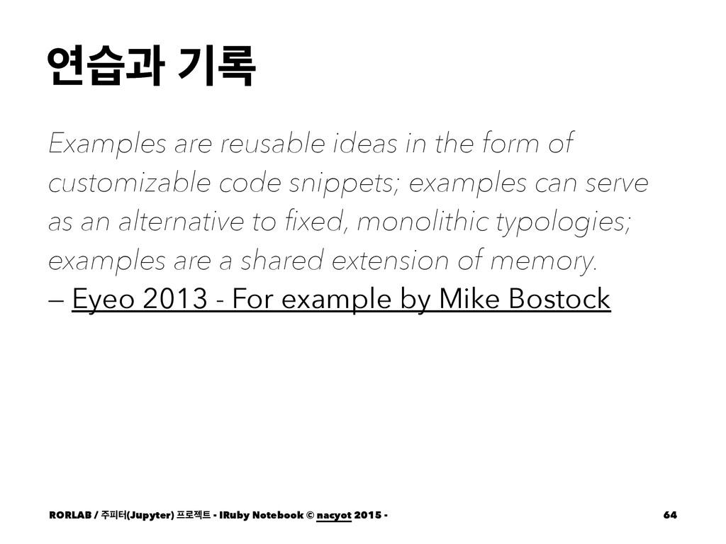 োणҗ ӝ۾ Examples are reusable ideas in the form ...