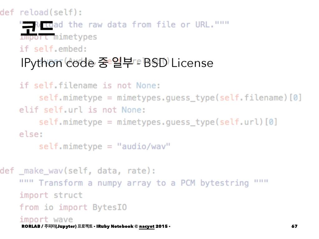 ٘ IPython code  ੌࠗ - BSD License RORLAB / ೖఠ...