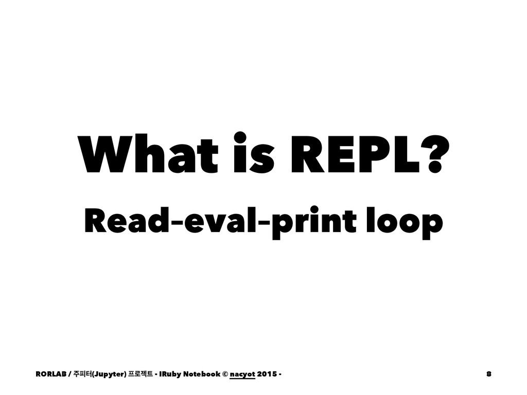What is REPL? Read–eval–print loop RORLAB / ೖఠ...
