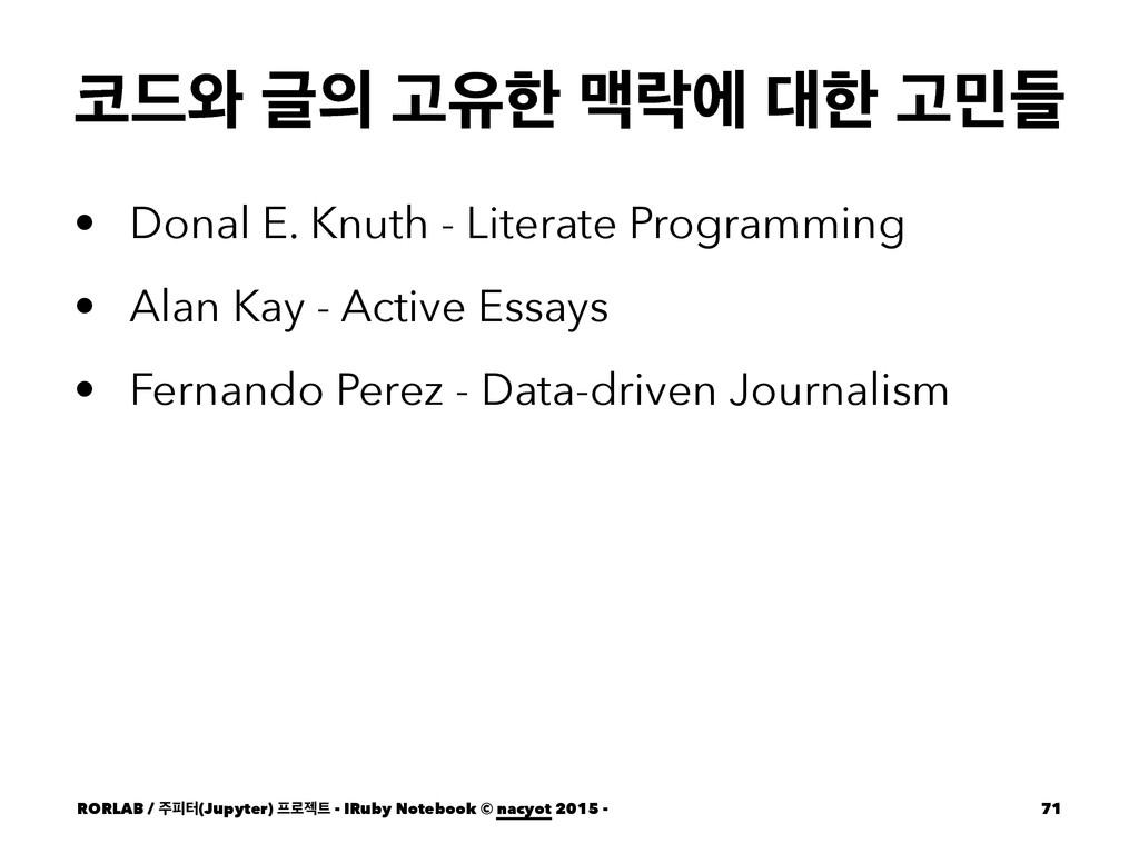 ٘৬ Ӗ Ҋਬೠ ݓۅী ೠ Ҋٜ • Donal E. Knuth - Litera...