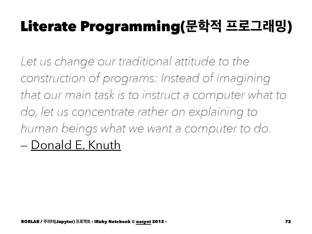 Literate Programming(ޙ ۽Ӓې߁) Let us change o...