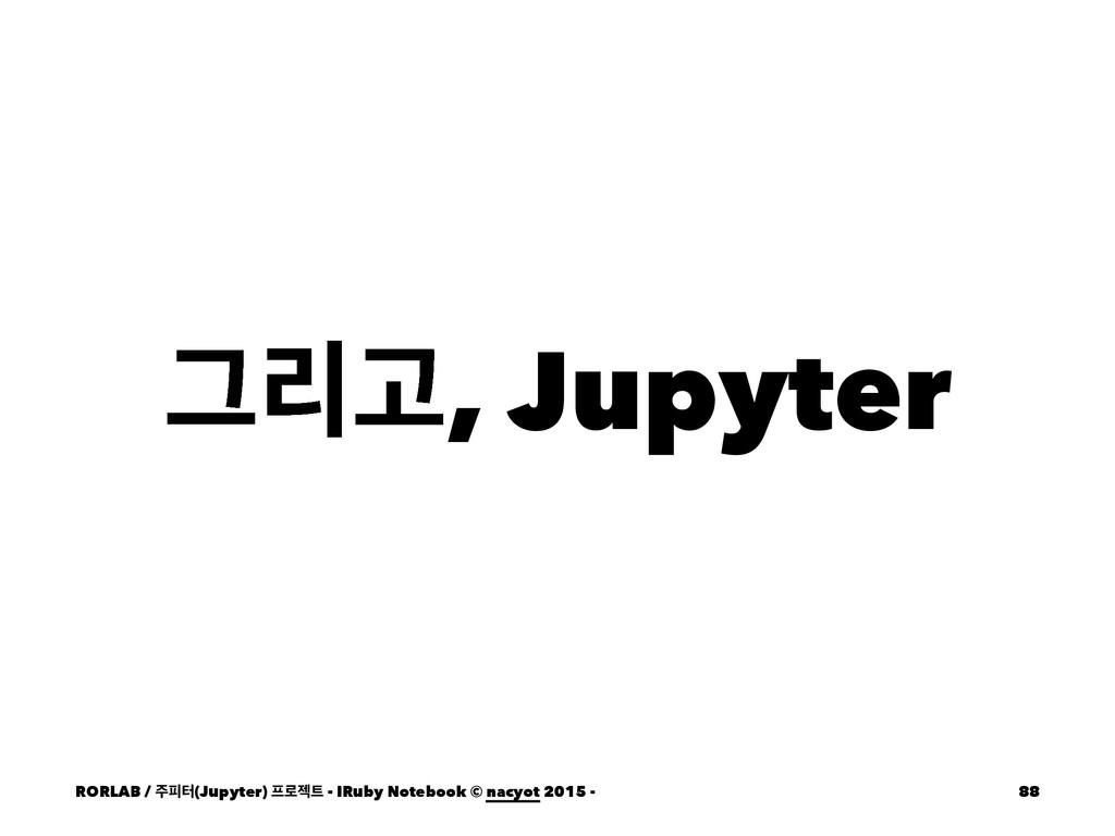 ӒܻҊ, Jupyter RORLAB / ೖఠ(Jupyter) ۽ં - IRuby...