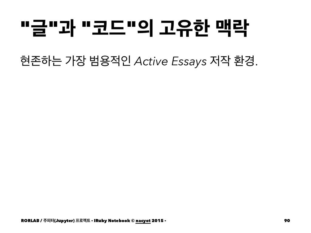 """Ӗ""җ ""٘"" Ҋਬೠ ݓۅ അઓೞח о ߧਊੋ Active Essays ..."