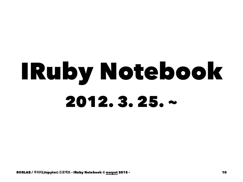 IRuby Notebook 2012. 3. 25. ~ RORLAB / ೖఠ(Jupy...