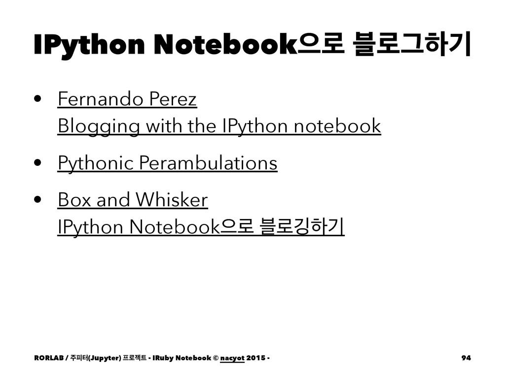 IPython Notebookਵ۽ ࠶۽Ӓೞӝ • Fernando Perez Blogg...