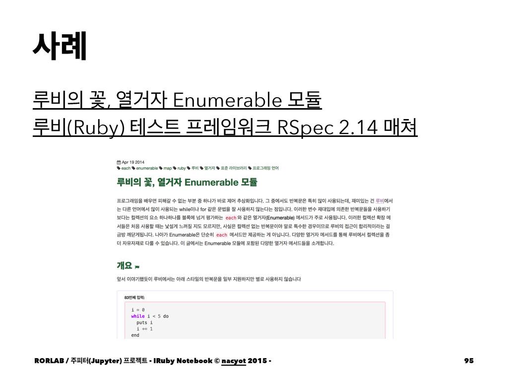 ۹ ܖ࠺ Ԣ, ৌѢ Enumerable ݽٕ ܖ࠺(Ruby) పझ ۨਕ ...
