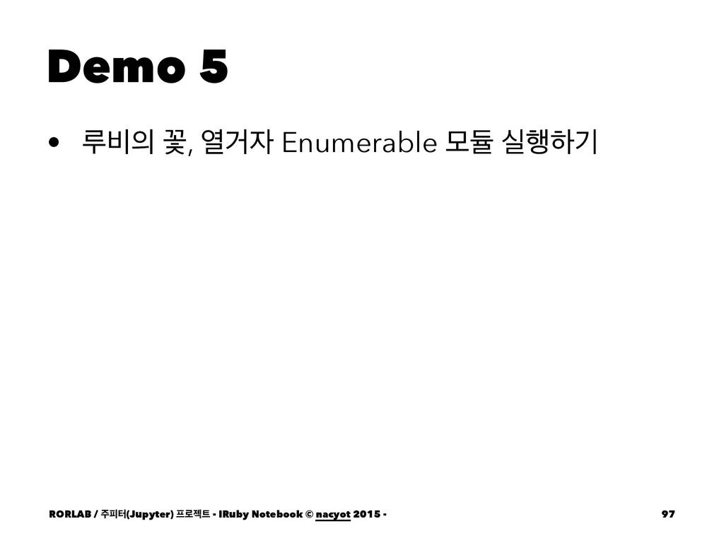 Demo 5 • ܖ࠺ Ԣ, ৌѢ Enumerable ݽٕ प೯ೞӝ RORLAB /...
