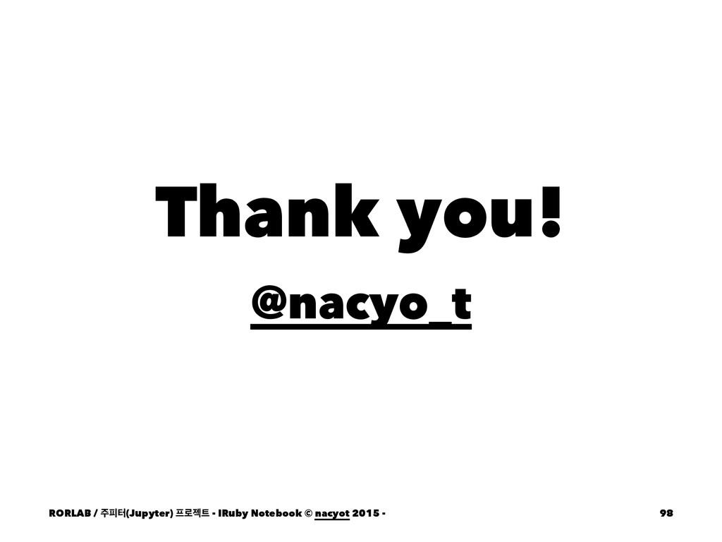 Thank you! @nacyo_t RORLAB / ೖఠ(Jupyter) ۽ં ...