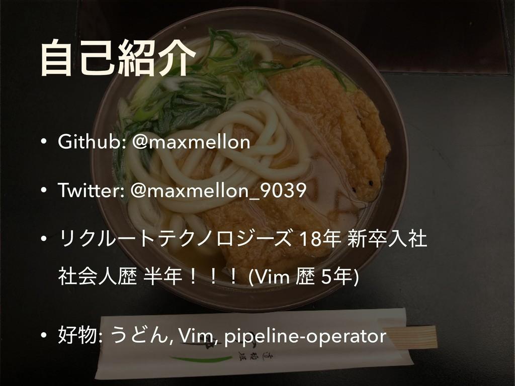 ࣗݾհ • Github: @maxmellon • Twitter: @maxmellon...