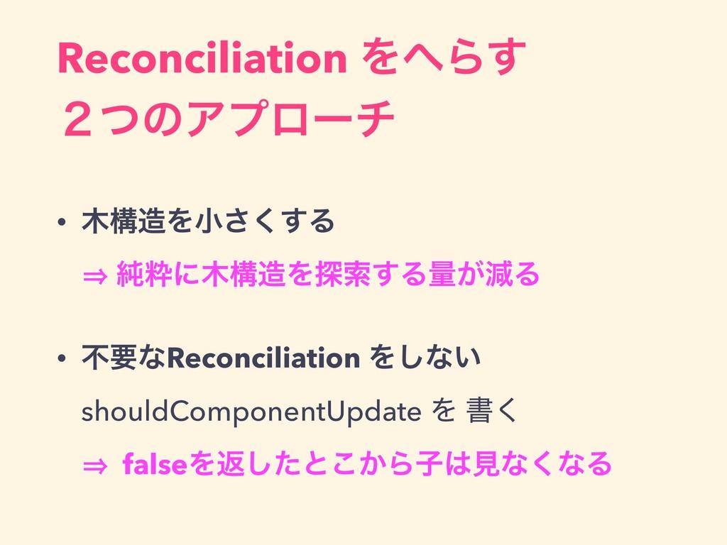 Reconciliation ΛΒ͢ ̎ͭͷΞϓϩʔν • ߏΛখ͘͢͞Δ 㱺 ७ਮʹ...