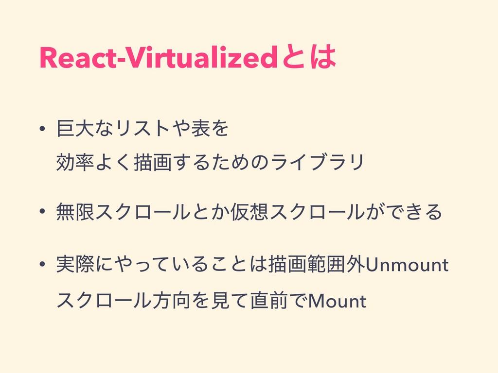 React-Virtualizedͱ • ڊେͳϦετදΛ ޮΑ͘ඳը͢ΔͨΊͷϥΠϒ...