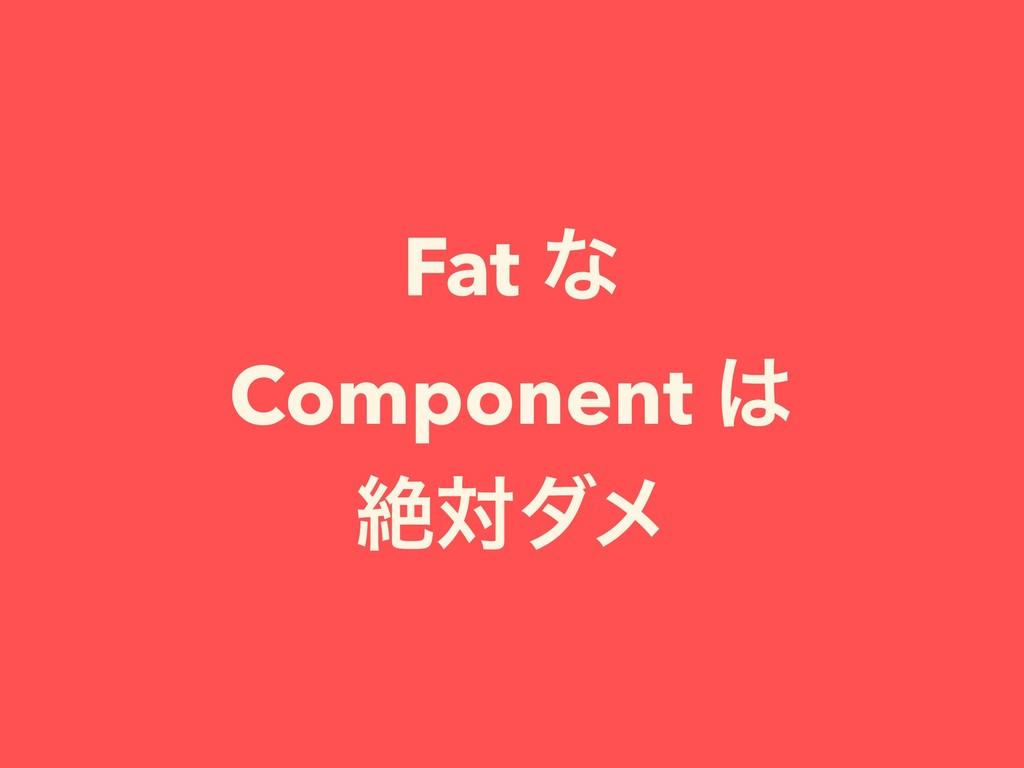 Fat ͳ Component  ઈରμϝ