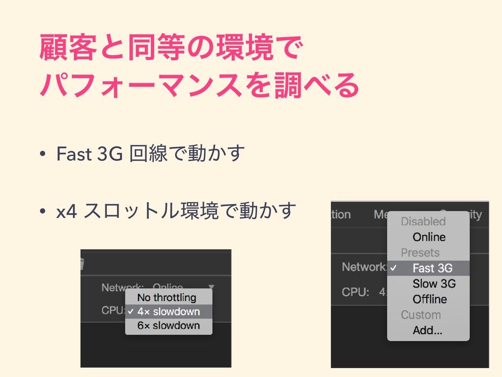 ސ٬ͱಉͷڥͰ ύϑΥʔϚϯεΛௐΔ • Fast 3G ճઢͰಈ͔͢ • x4 εϩο...