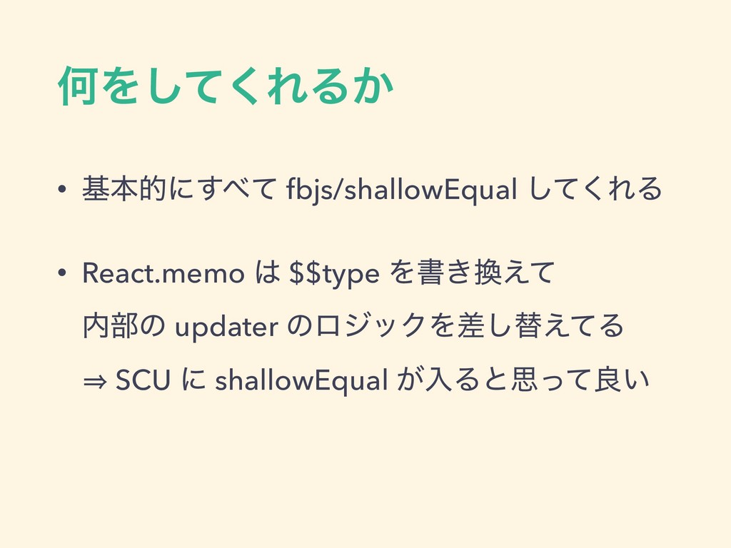 ԿΛͯ͘͠ΕΔ͔ • جຊతʹͯ͢ fbjs/shallowEqual ͯ͘͠ΕΔ • Re...