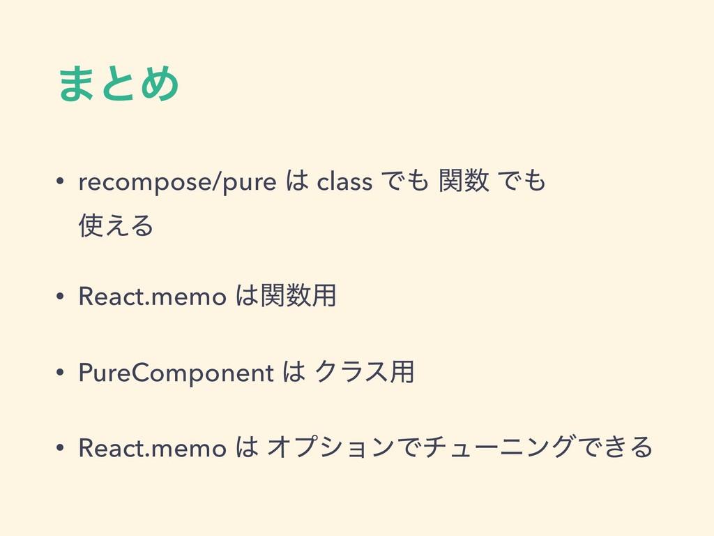 ·ͱΊ • recompose/pure  class Ͱ ؔ Ͱ ͑Δ • Re...