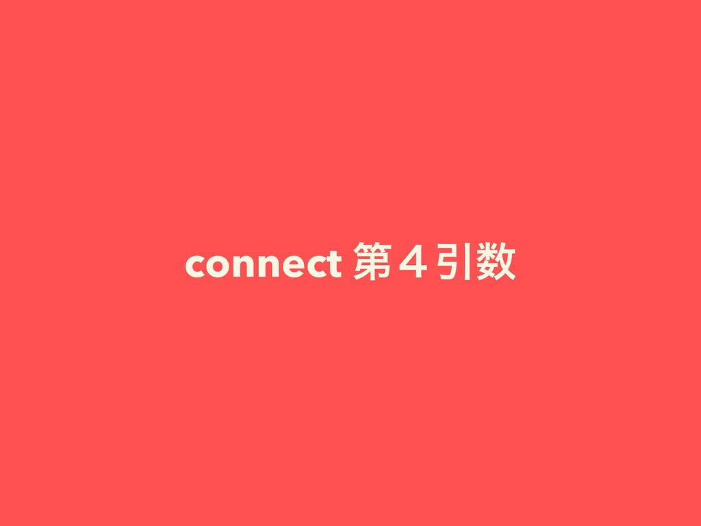 connect ୈ̐Ҿ