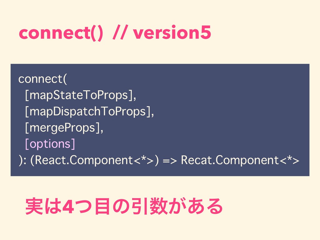 connect() // version5 connect( [mapStateToProps...