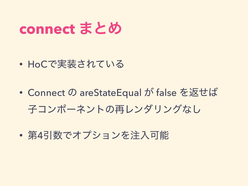 connect ·ͱΊ • HoCͰ࣮͞Ε͍ͯΔ • Connect ͷ areStateE...
