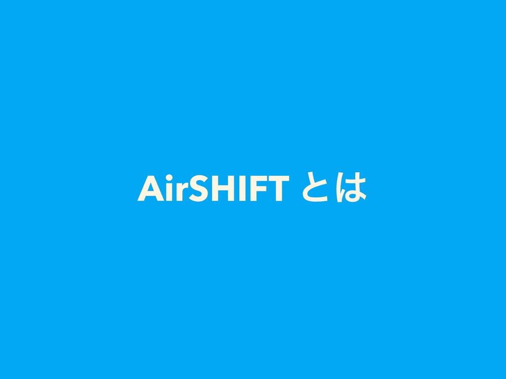 AirSHIFT ͱ