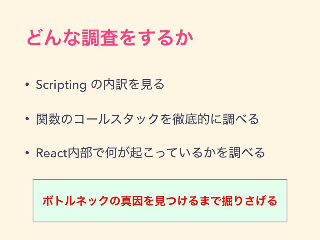 ͲΜͳௐࠪΛ͢Δ͔ • Scripting ͷ༁ΛݟΔ • ؔͷίʔϧελοΫΛపఈతʹௐ...