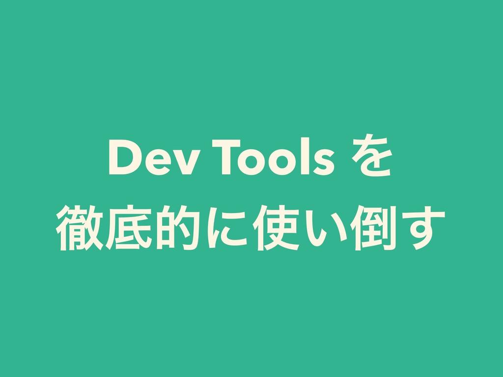 Dev Tools Λ పఈతʹ͍͢