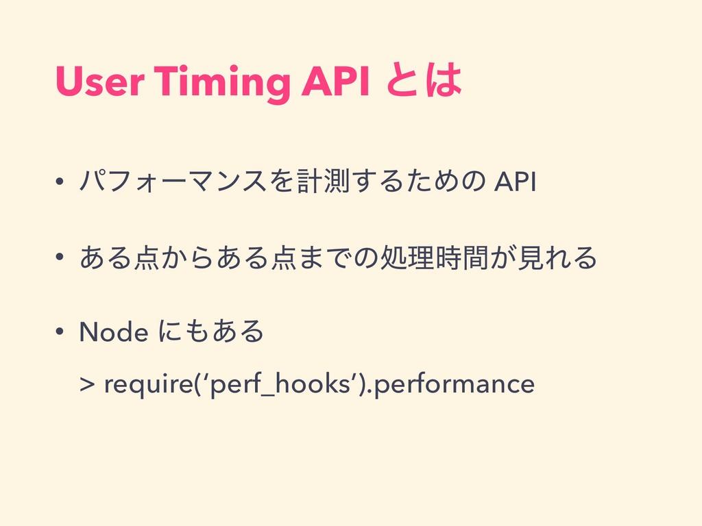 User Timing API ͱ • ύϑΥʔϚϯεΛܭଌ͢ΔͨΊͷ API • ͋Δ͔...