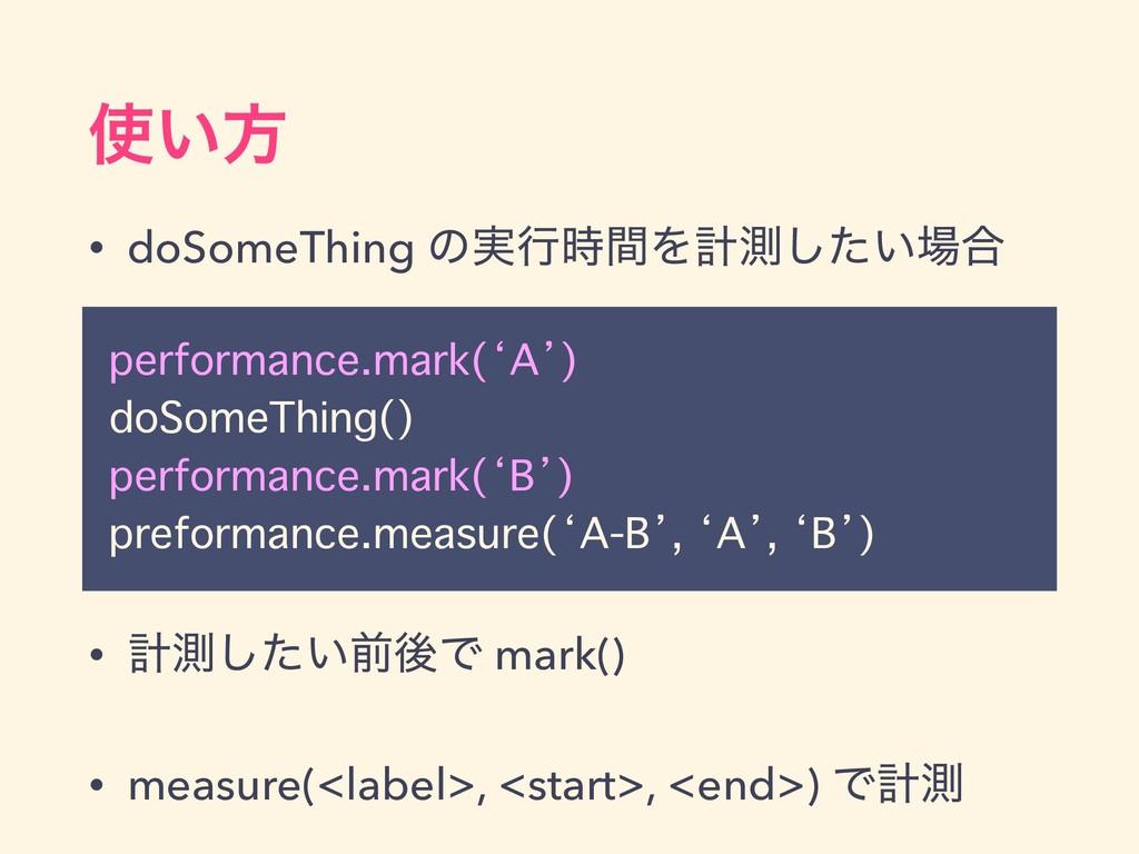 performance.mark('A') doSomeThing() performance...