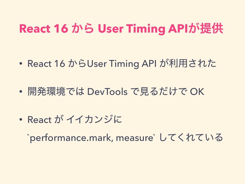 React 16 ͔Β User Timing API͕ఏڙ • React 16 ͔ΒUse...
