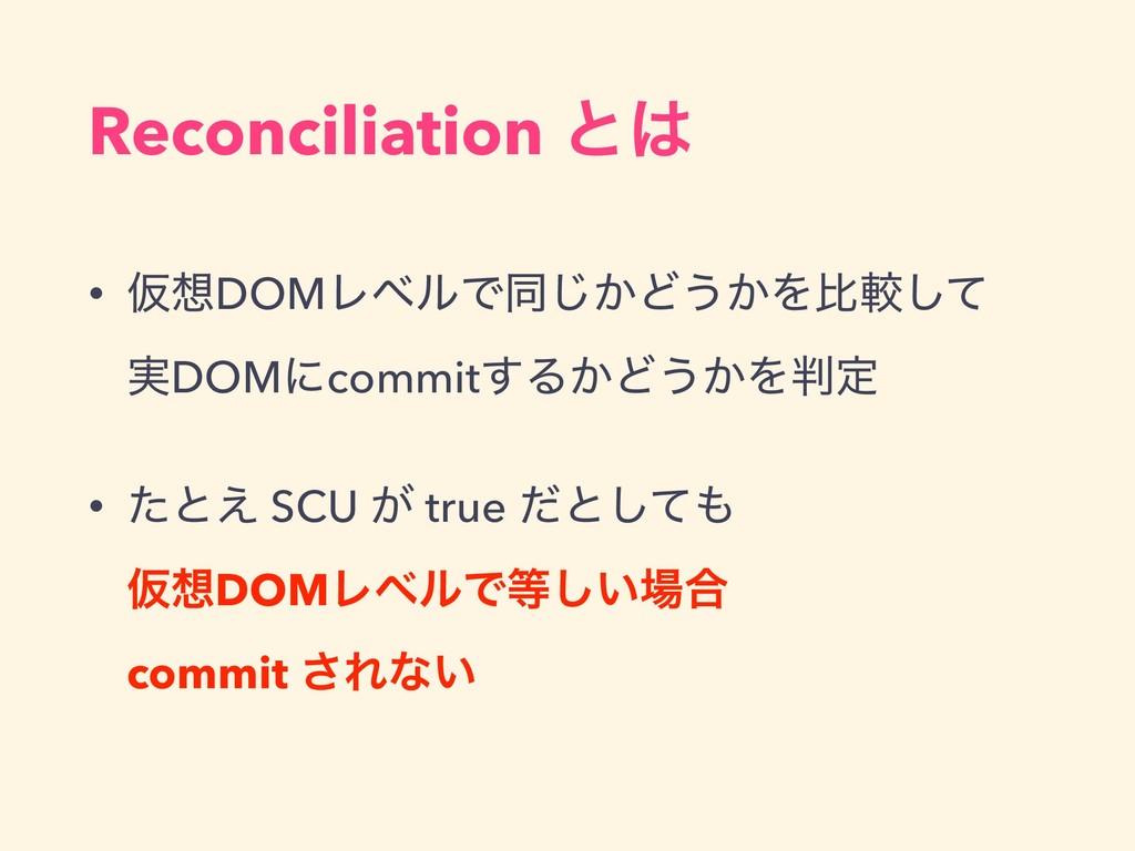 Reconciliation ͱ • ԾDOMϨϕϧͰಉ͔͡Ͳ͏͔Λൺֱͯ͠ ࣮DOMʹ...