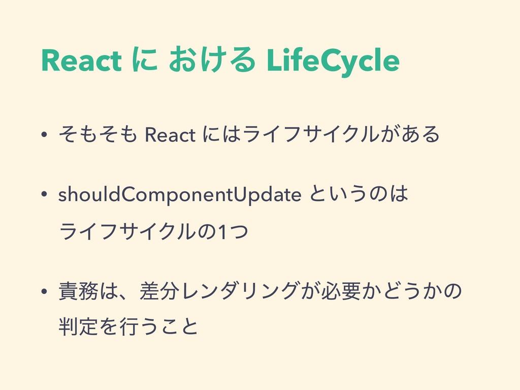 React ʹ ͓͚Δ LifeCycle • ͦͦ React ʹϥΠϑαΠΫϧ͕͋Δ...