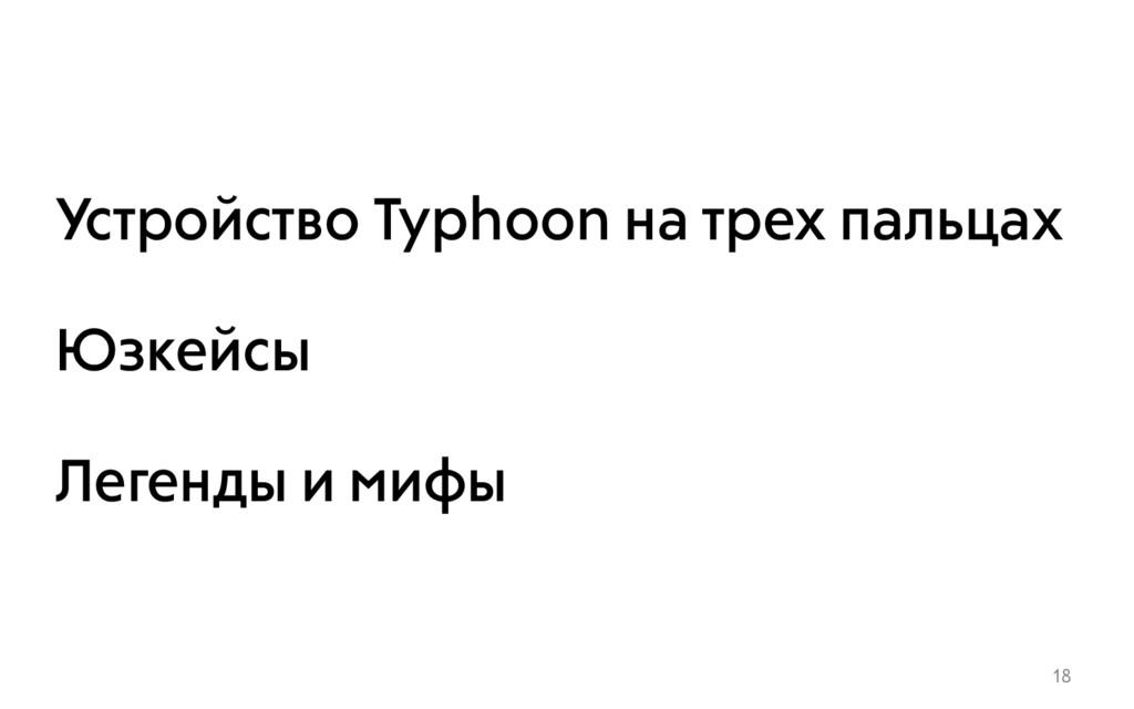 18 Устройство Typhoon на трех пальцах Юзкейсы Л...