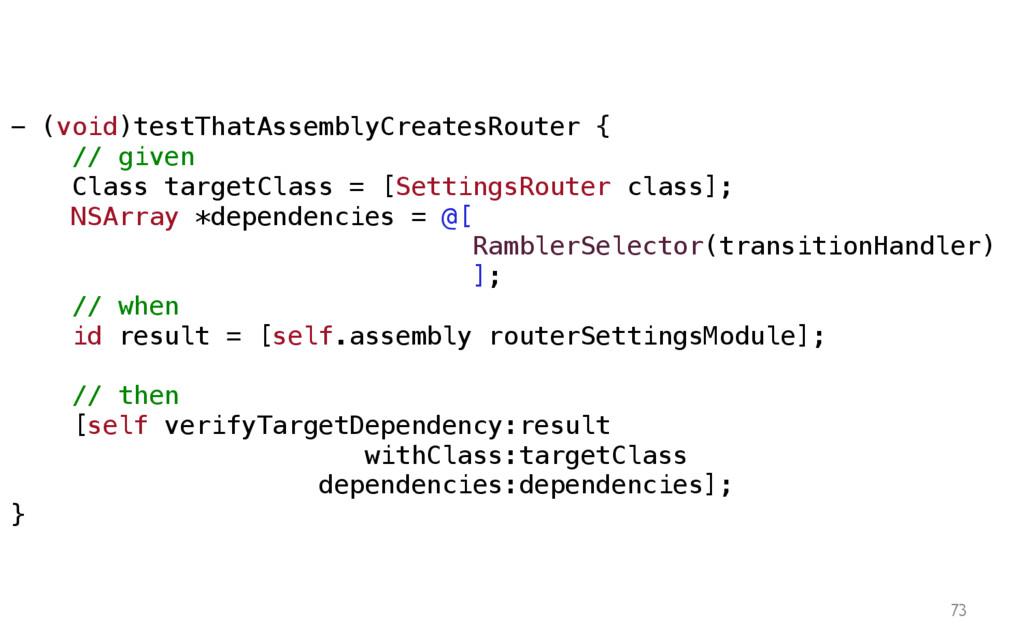 73 - (void)testThatAssemblyCreatesRouter { // g...