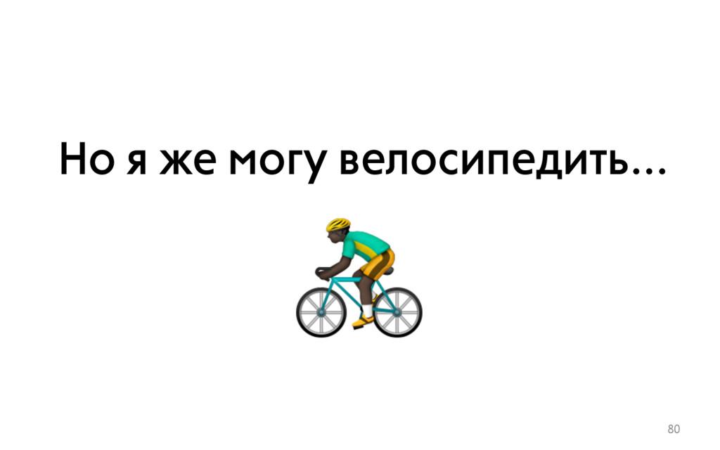80 Но я же могу велосипедить... %