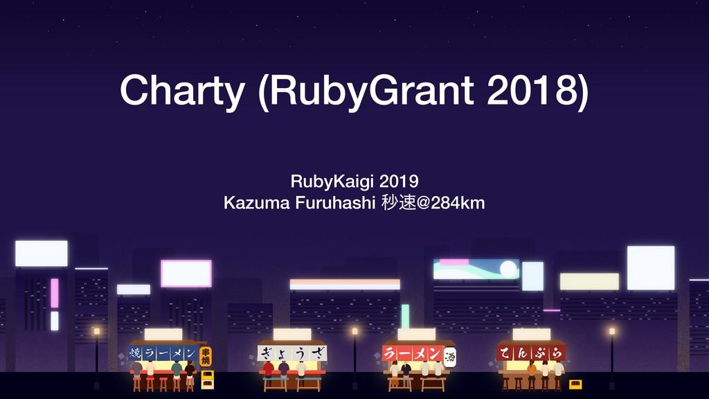 Charty (RubyGrant 2018) RubyKaigi 2019 Kazuma F...
