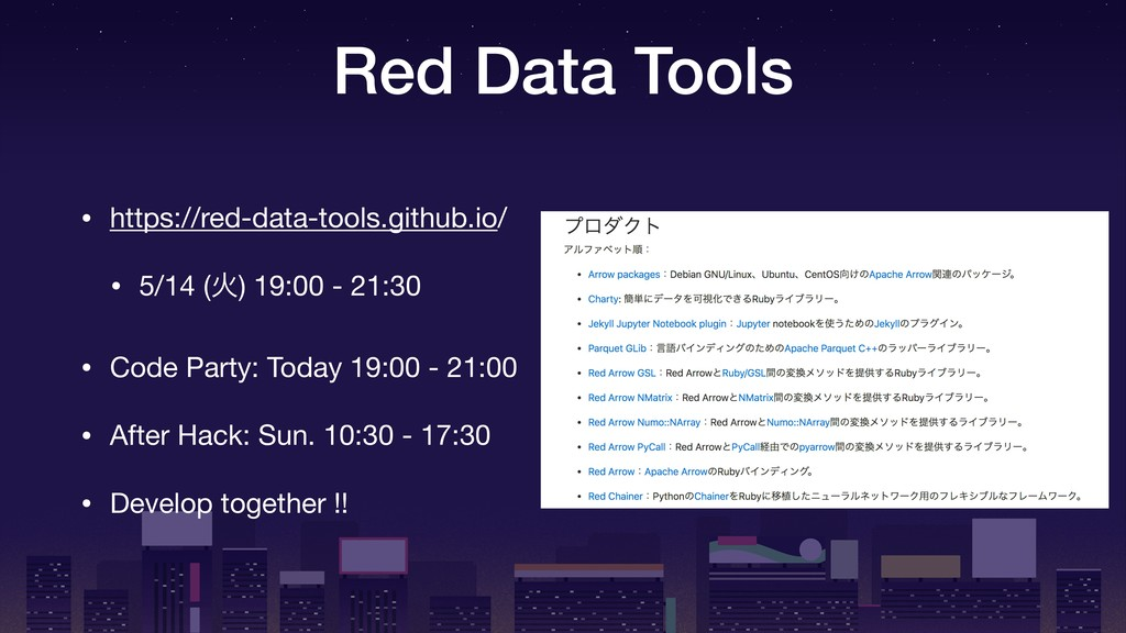 Red Data Tools • https://red-data-tools.github....