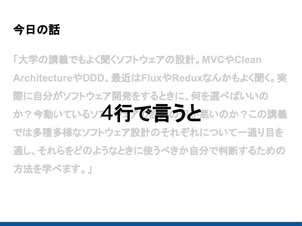 今日の話 「大学の講義でもよく聞くソフトウェアの設計。MVCやClean Architectu...