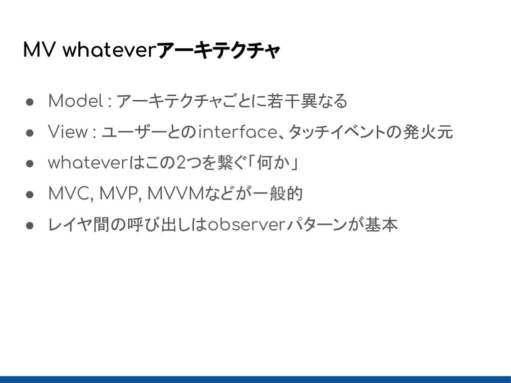 MV whateverアーキテクチャ ● Model : アーキテクチャごとに若干異なる ● ...