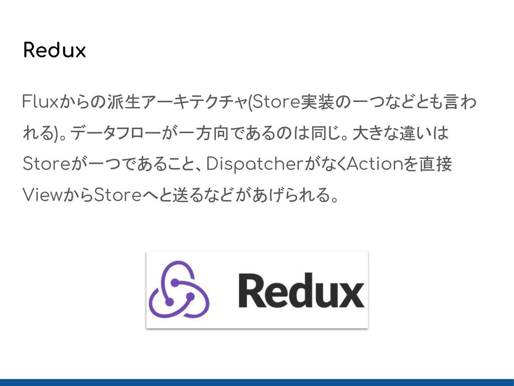 Redux Fluxからの派生アーキテクチャ(Store実装の一つなどとも言わ れる)。データ...