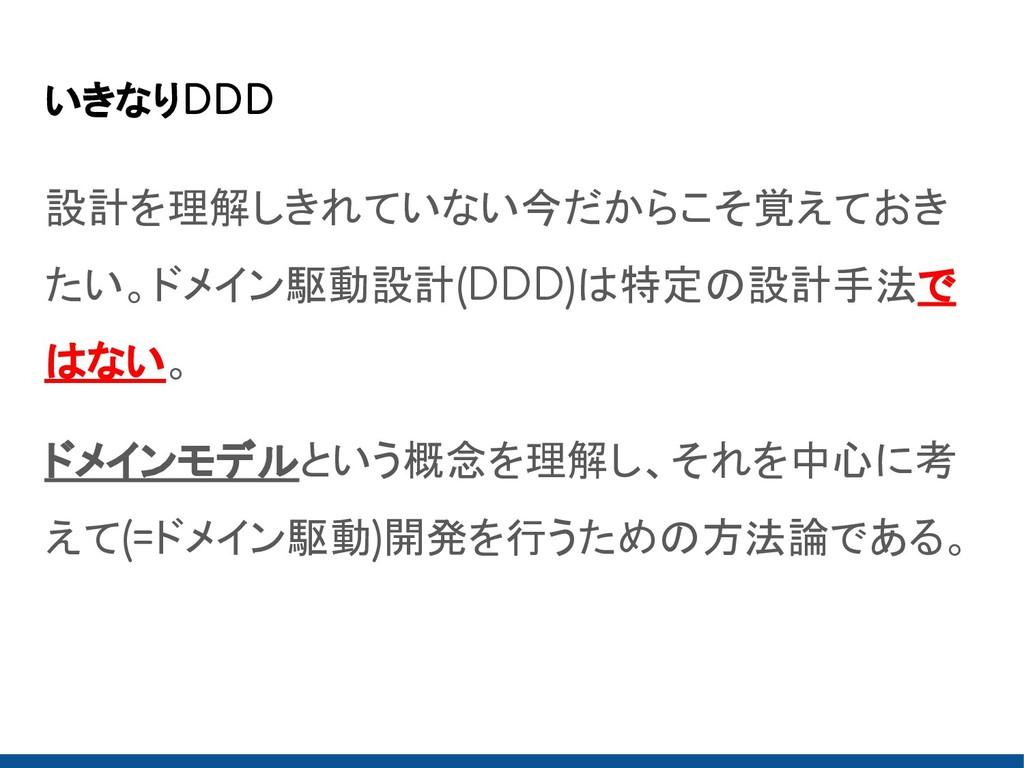 いきなりDDD 設計を理解しきれていない今だからこそ覚えておき たい。ドメイン駆動設計(DDD...