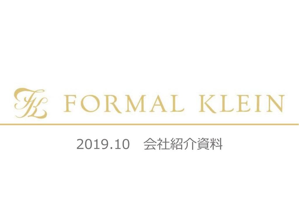 2019.10 会社紹介資料