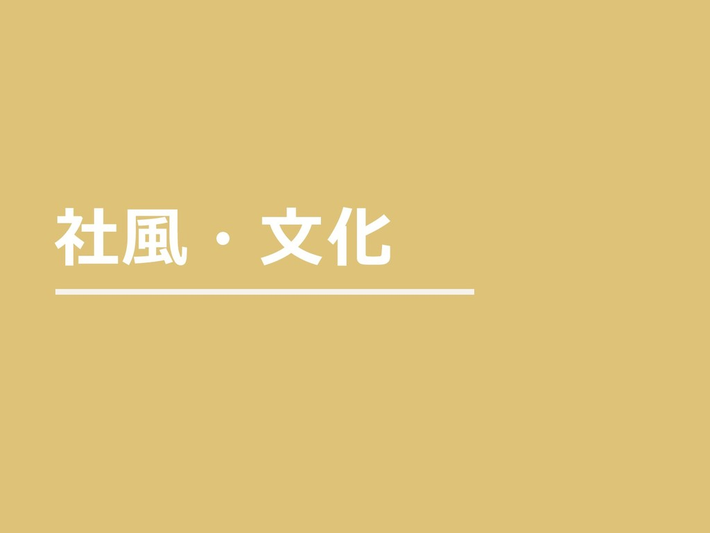 社風・文化