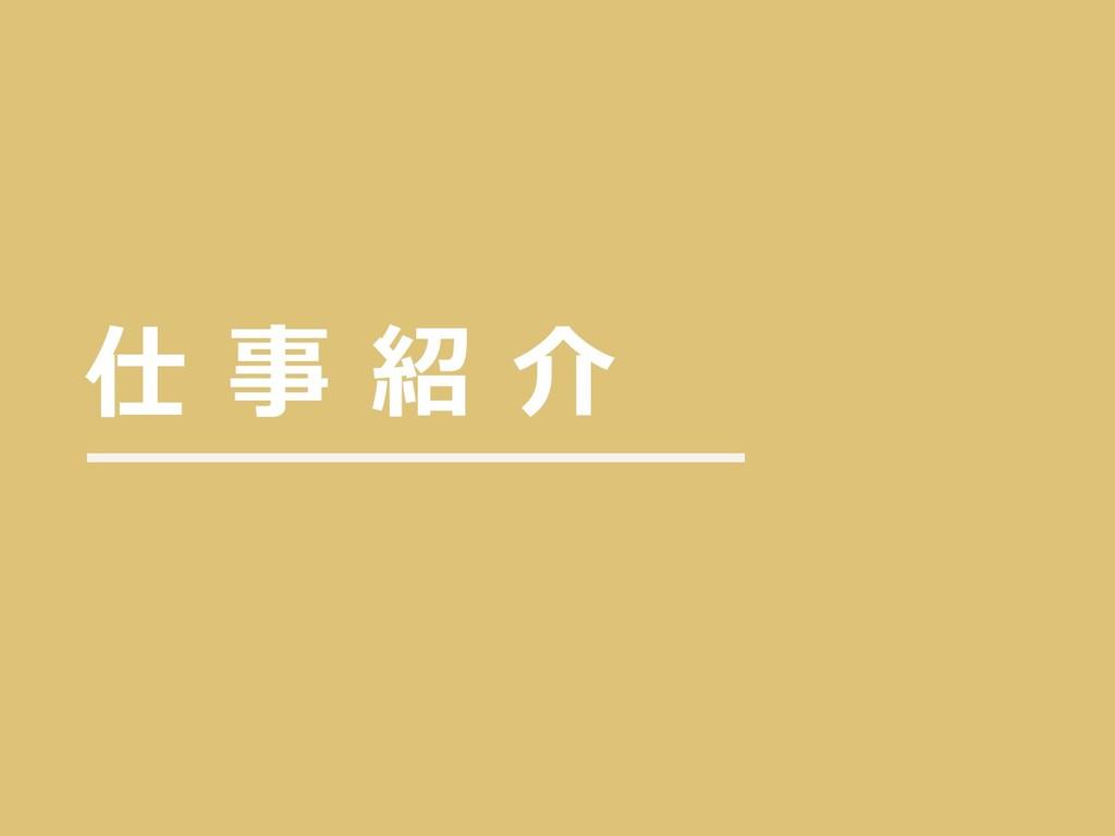 仕 事 紹 介