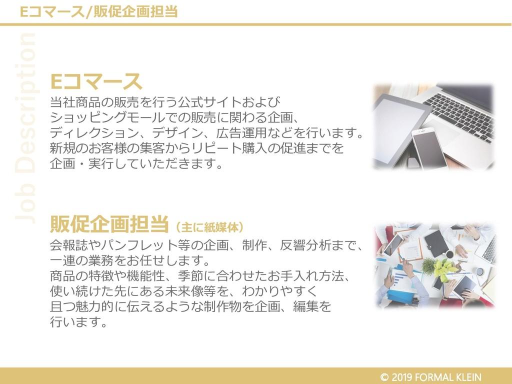 Eコマース/販促企画担当 Eコマース 当社商品の販売を行う公式サイトおよび ショッピングモール...
