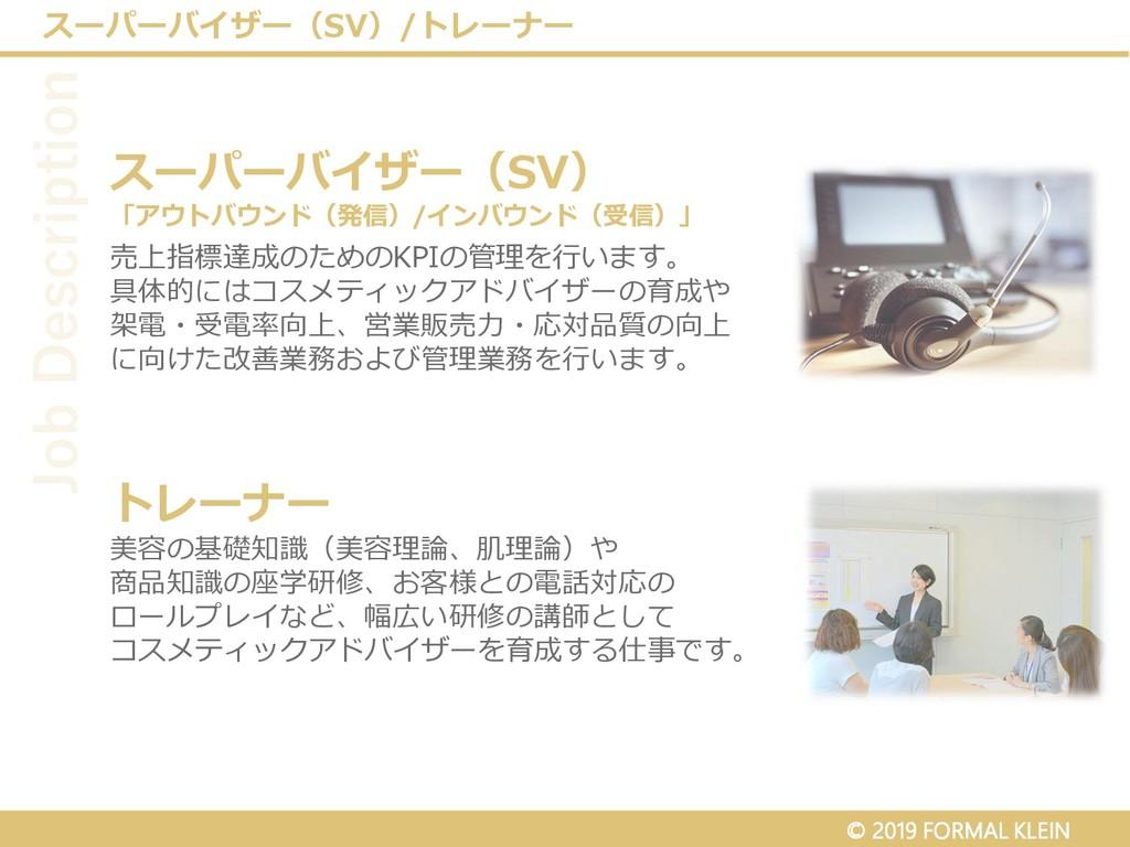 スーパーバイザー(SV)/トレーナー トレーナー 美容の基礎知識(美容理論、肌理論)や 商品知...