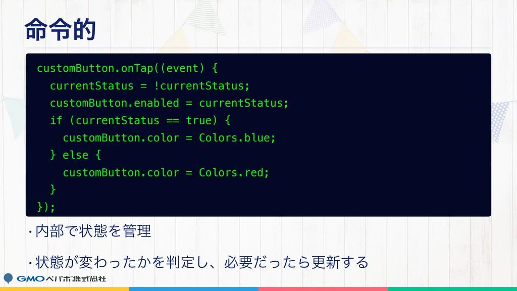 ໋ྩత customButton.onTap((event) { currentStatus ...