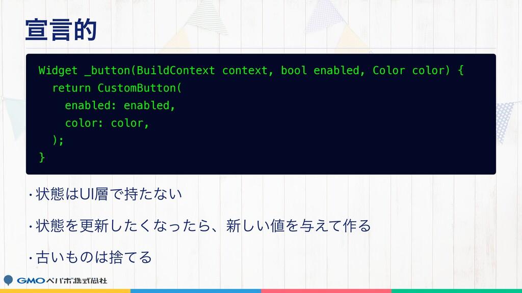 એݴత Widget _button(BuildContext context, bool e...