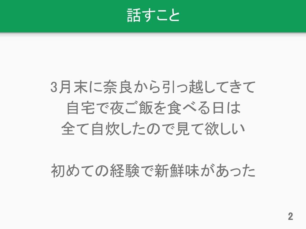 話すこと 3月末に奈良から引っ越してきて 自宅で夜ご飯を食べる日は 全て自炊したので見て欲しい...